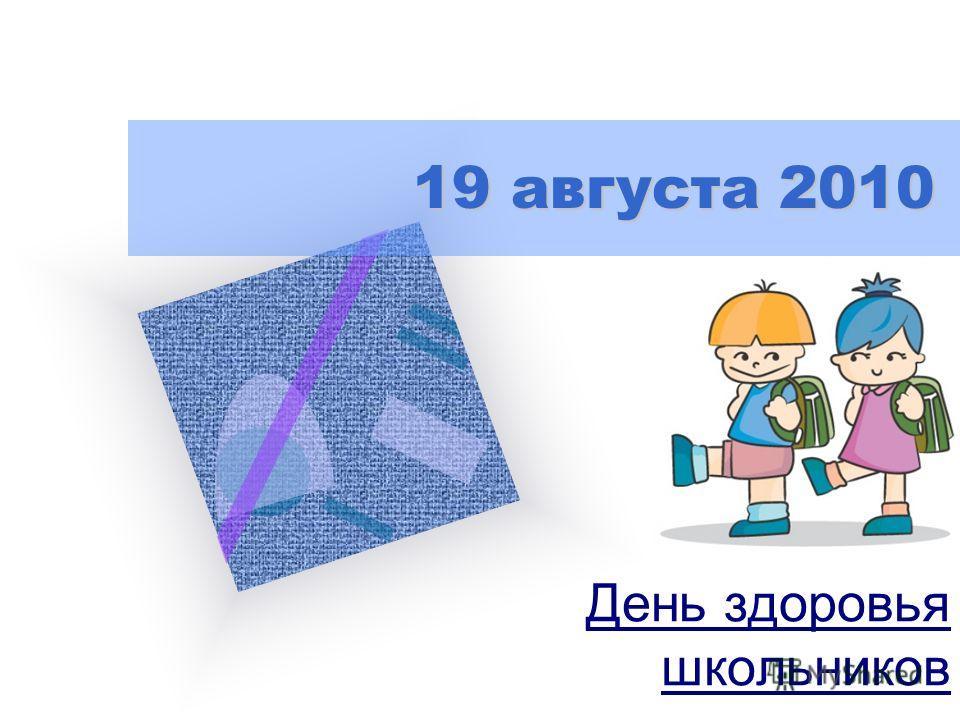 19 августа 2010 День здоровья школьников