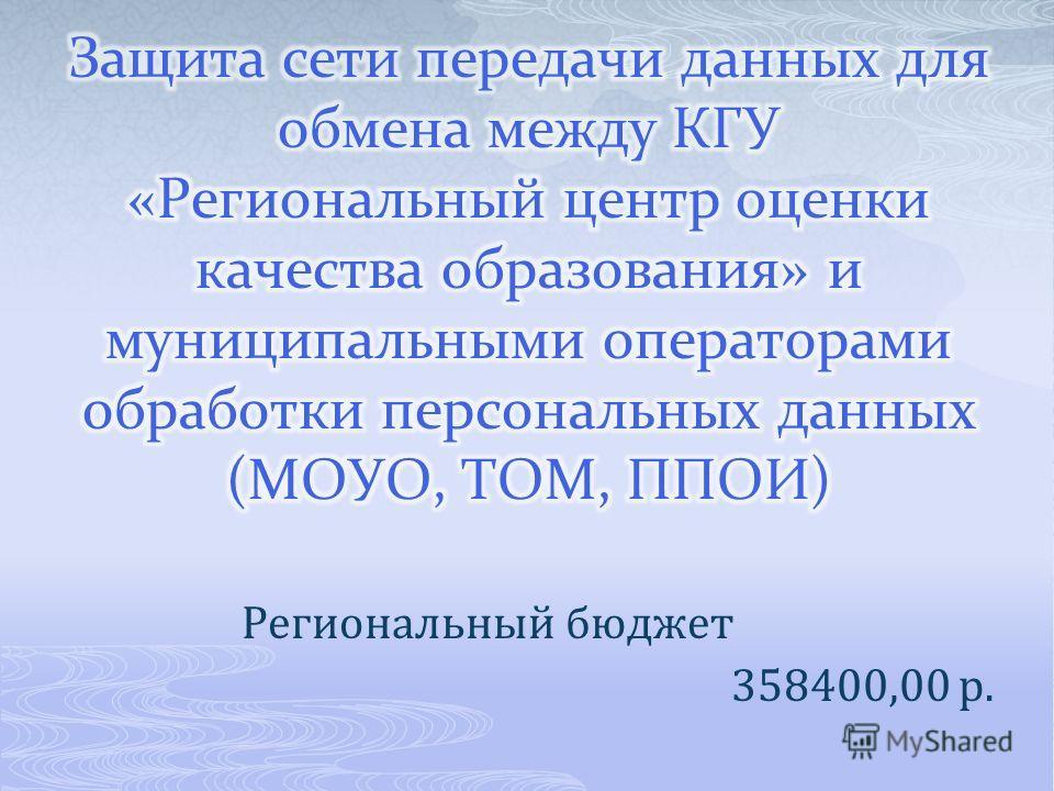 Региональный бюджет 358400,00 р.
