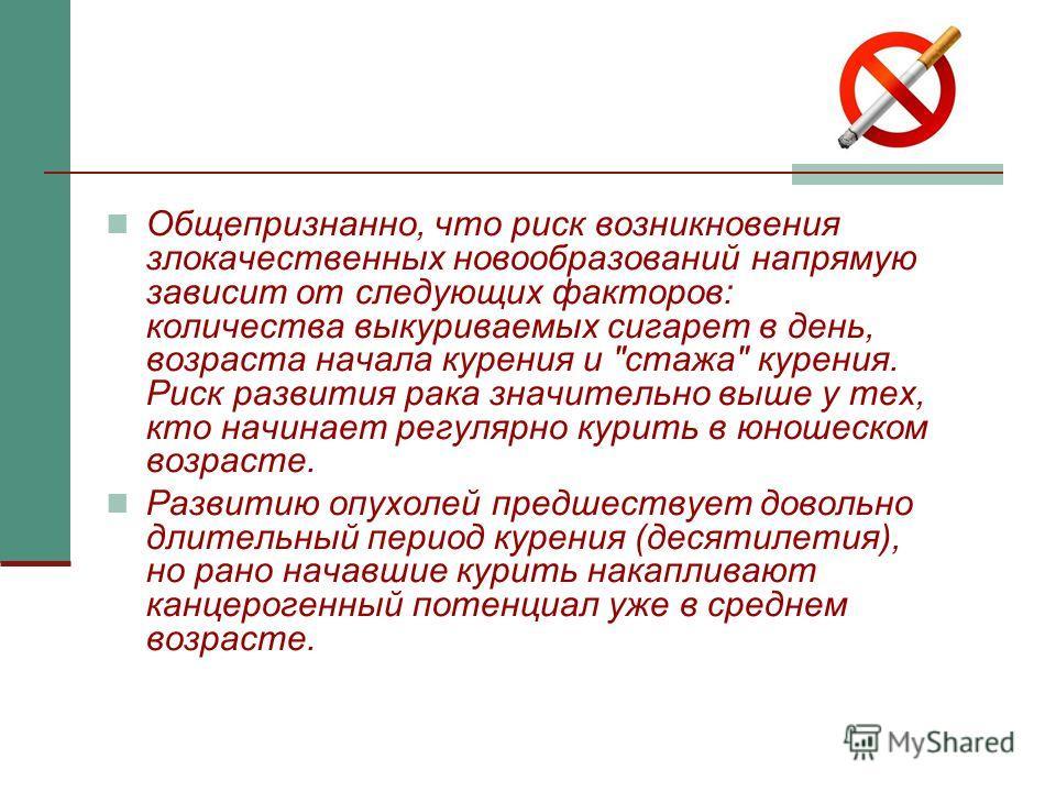 Общепризнанно, что риск возникновения злокачественных новообразований напрямую зависит от следующих факторов: количества выкуриваемых сигарет в день, возраста начала курения и