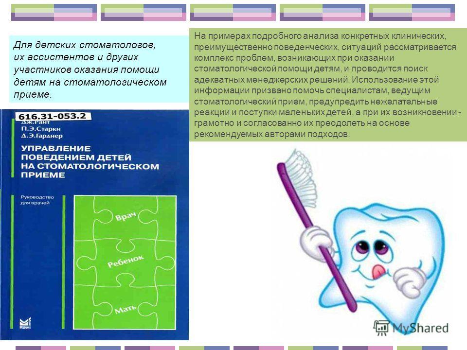 На примерах подробного анализа конкретных клинических, преимущественно поведенческих, ситуаций рассматривается комплекс проблем, возникающих при оказании стоматологической помощи детям, и проводится поиск адекватных менеджерских решений. Использовани
