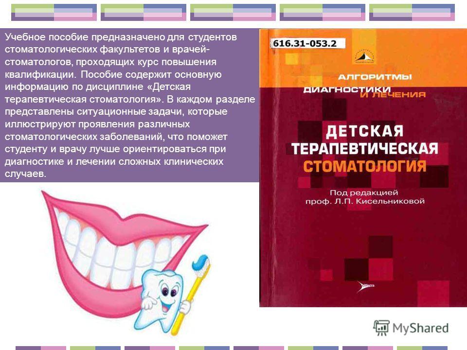 Учебное пособие предназначено для студентов стоматологических факультетов и врачей- стоматологов, проходящих курс повышения квалификации. Пособие содержит основную информацию по дисциплине «Детская терапевтическая стоматология». В каждом разделе пред