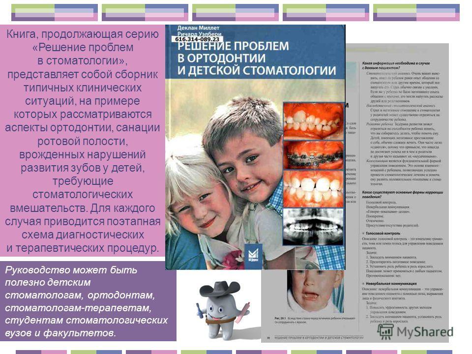 Книга, продолжающая серию «Решение проблем в стоматологии», представляет собой сборник типичных клинических ситуаций, на примере которых рассматриваются аспекты ортодонтии, санации ротовой полости, врожденных нарушений развития зубов у детей, требующ