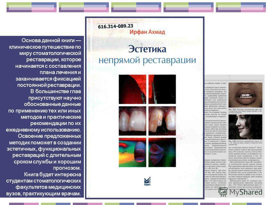 Основа данной книги клиническое путешествие по миру стоматологической реставрации, которое начинается с составления плана лечения и заканчивается фиксацией постоянной реставрации. В большинстве глав присутствуют научно обоснованные данные по применен