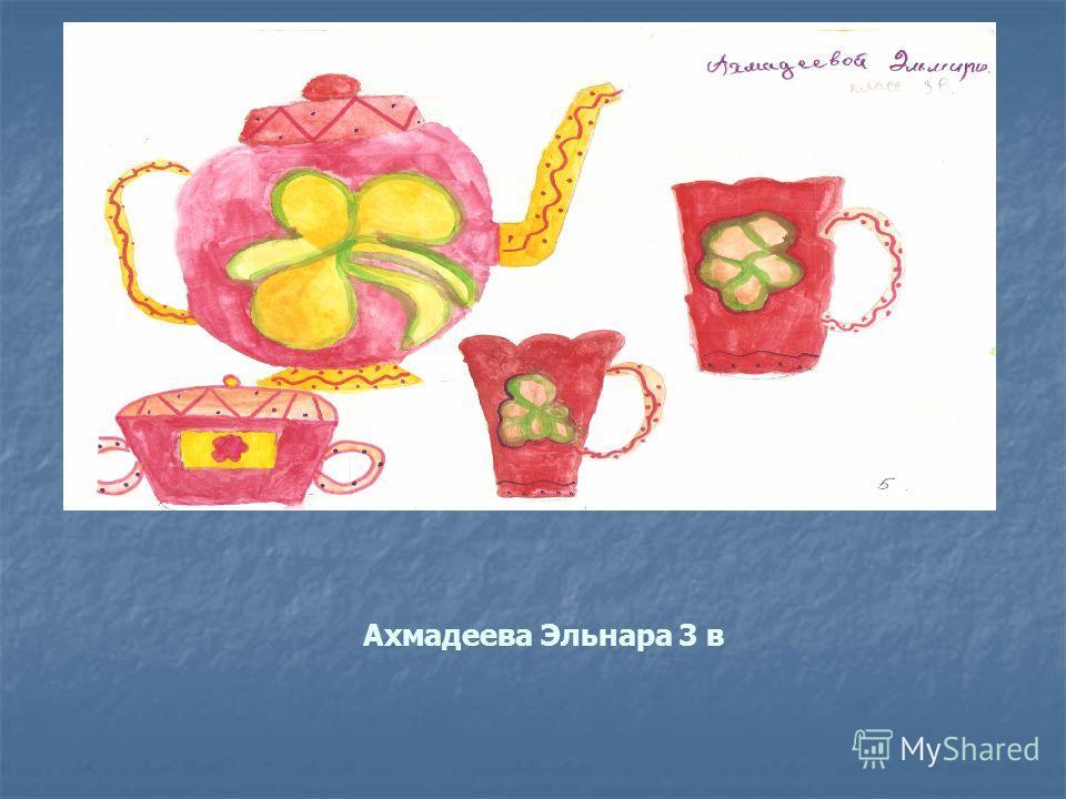 Ахмадеева Эльнара 3 в
