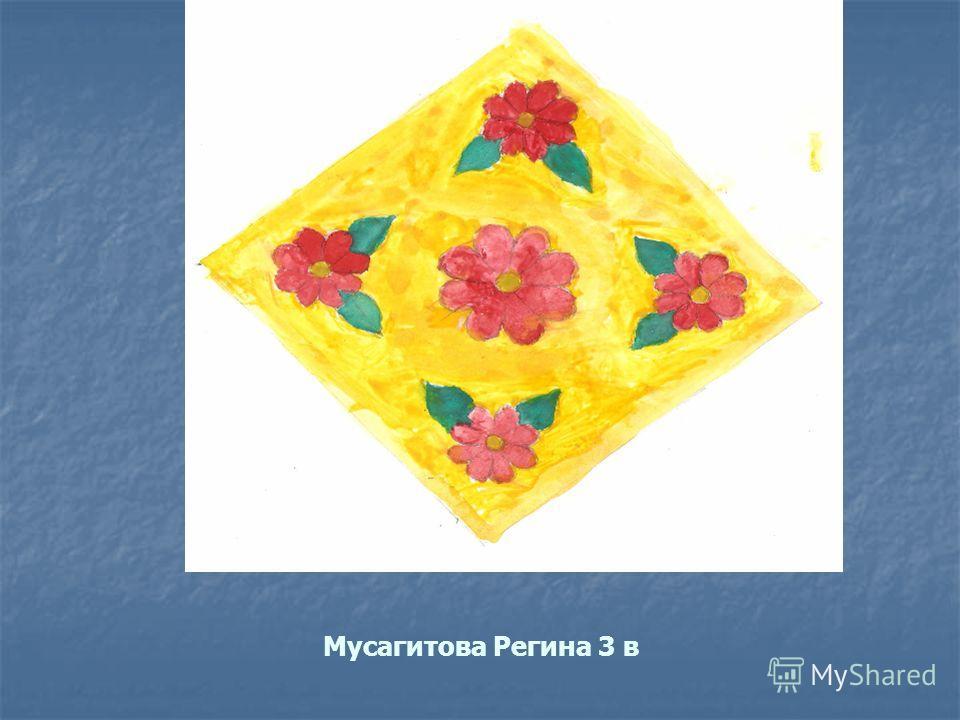 Мусагитова Регина 3 в