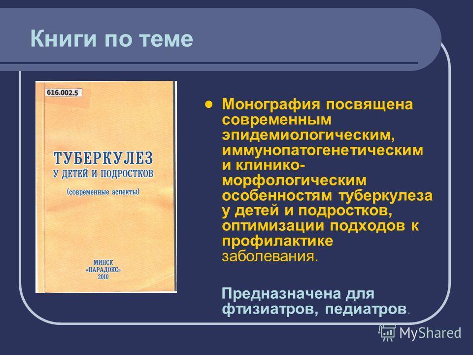 Монография посвящена современным эпидемиологическим, иммунопатогенетическим и клинико- морфологическим особенностям туберкулеза у детей и подростков, оптимизации подходов к профилактике заболевания. Предназначена для фтизиатров, педиатров. Книги по т