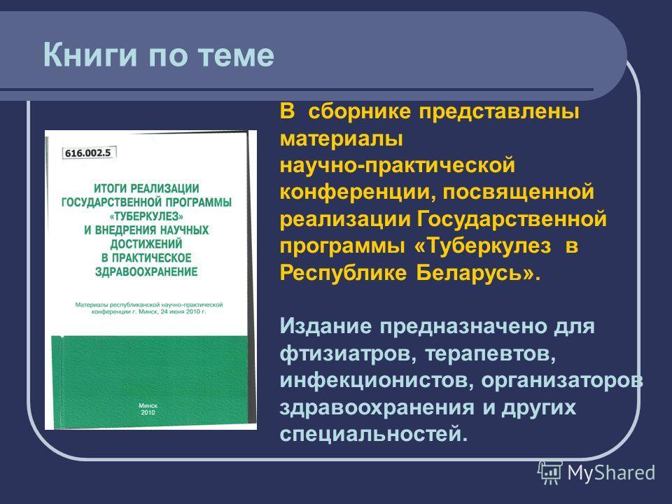 В сборнике представлены материалы научно-практической конференции, посвященной реализации Государственной программы «Туберкулез в Республике Беларусь». Издание предназначено для фтизиатров, терапевтов, инфекционистов, организаторов здравоохранения и