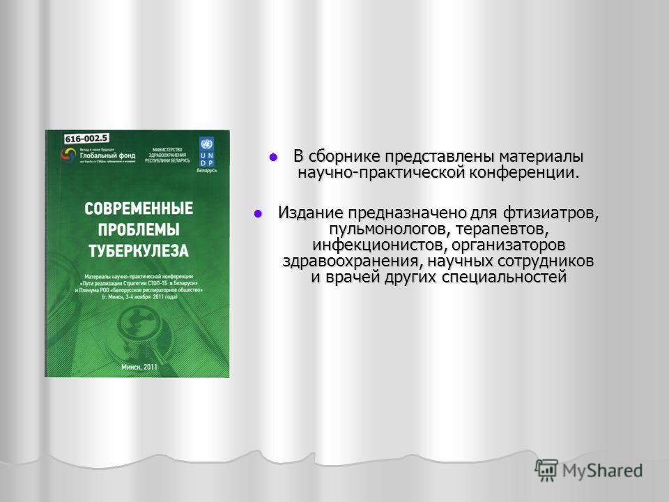 В сборнике представлены материалы научно-практической конференции. В сборнике представлены материалы научно-практической конференции. Издание предназначено для фтизиатров, пульмонологов, терапевтов, инфекционистов, организаторов здравоохранения, науч