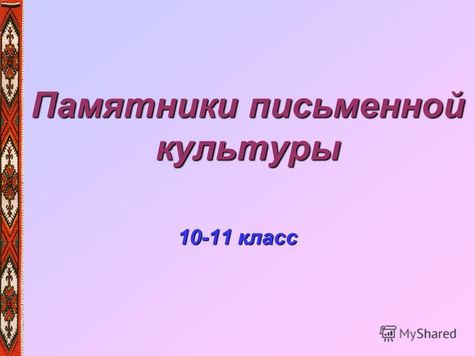 Памятники письменной культуры 10-11 класс