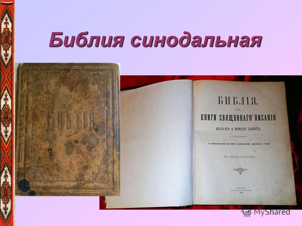 Библия синодальная