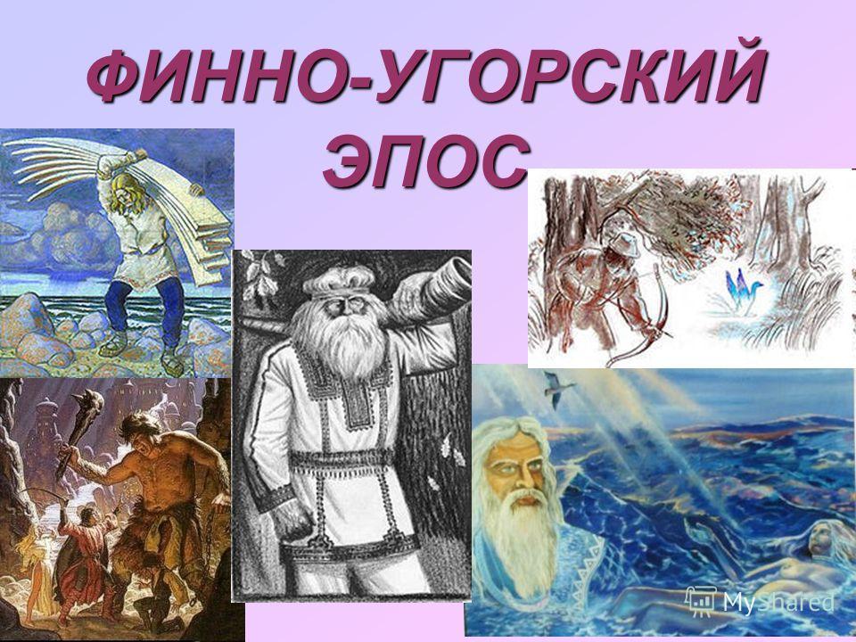 ФИННО-УГОРСКИЙ ЭПОС