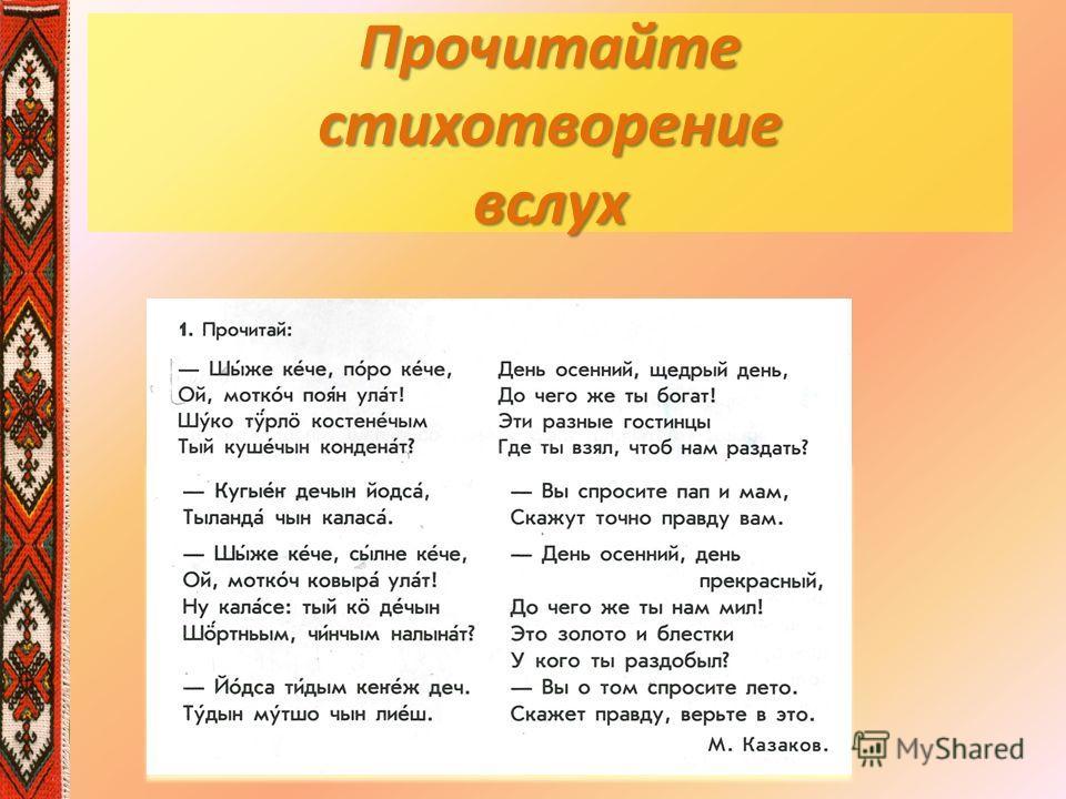 Прочитайте стихотворение вслух