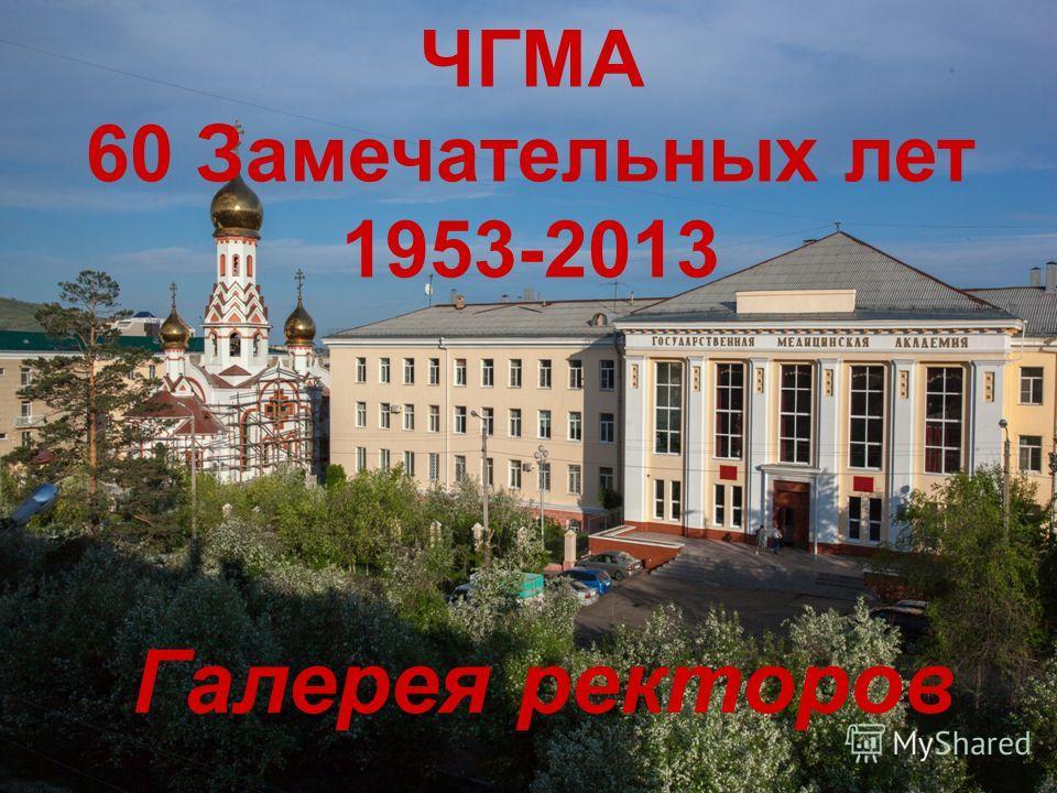 ЧГМА 60 Замечательных лет 1953-2013 Галерея ректоров