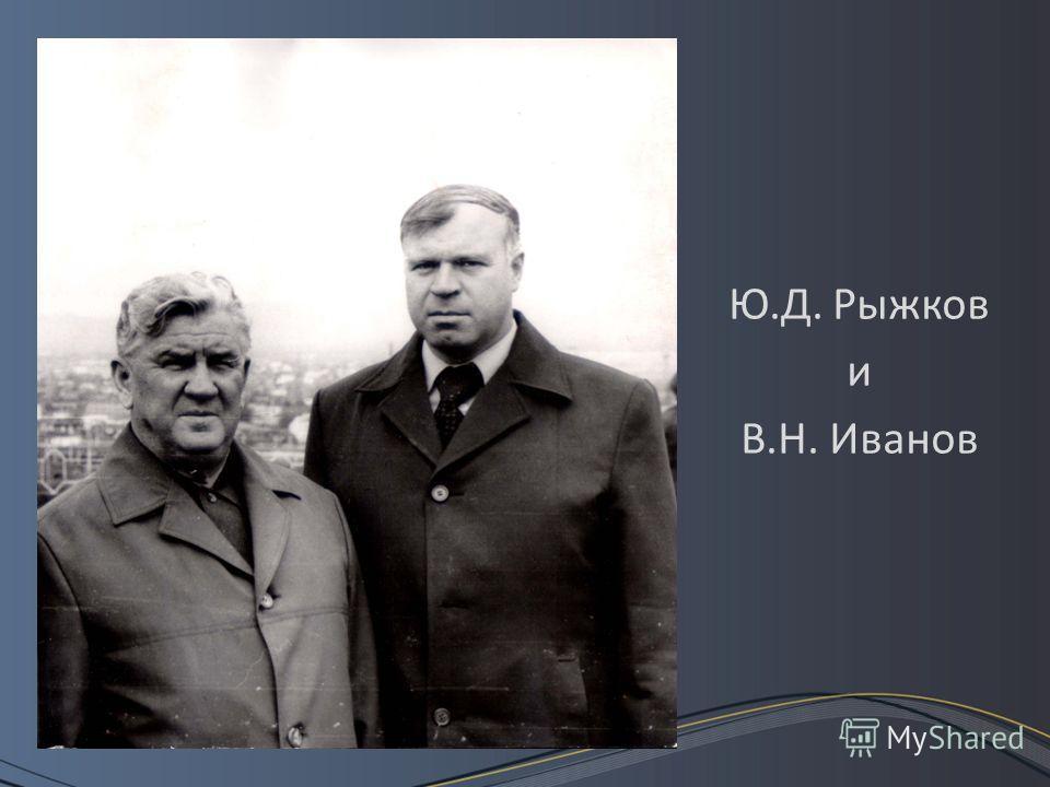 Ю.Д. Рыжков и В.Н. Иванов