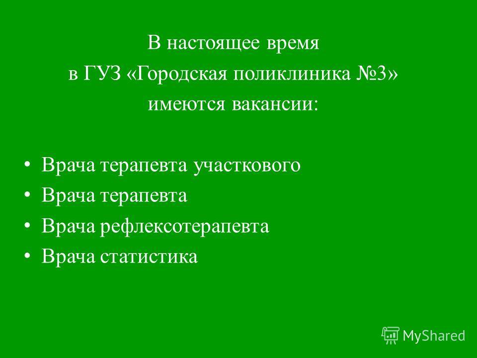 Москва 6 ая поликлиника