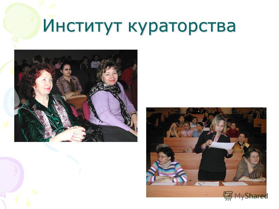Институт кураторства