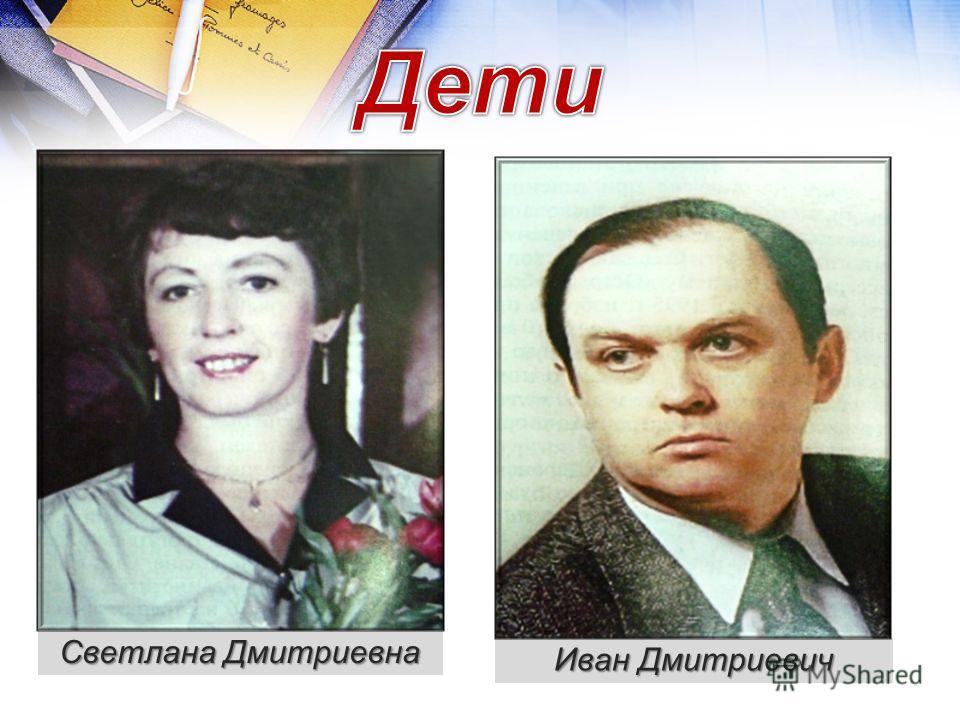Светлана Дмитриевна Иван Дмитриевич