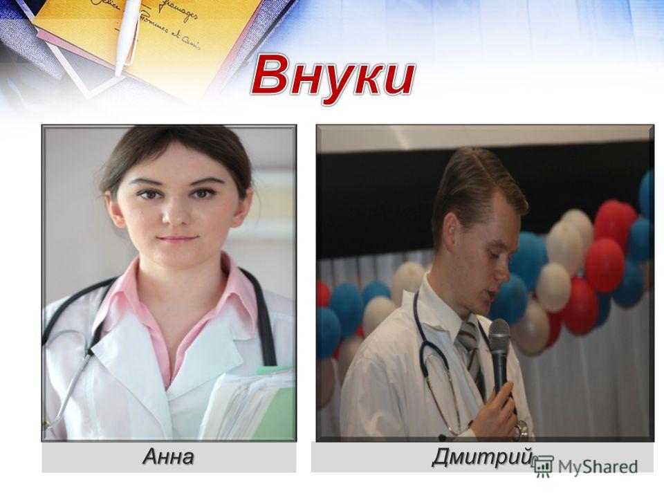 Анна Дмитрий