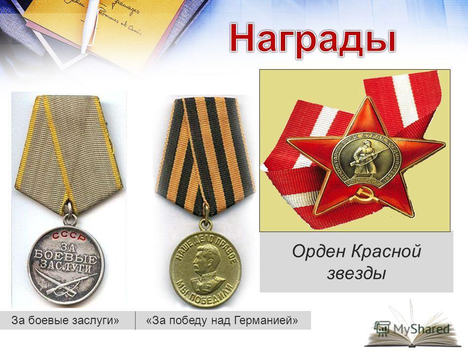 Орден Красной звезды За боевые заслуги» «За победу над Германией»