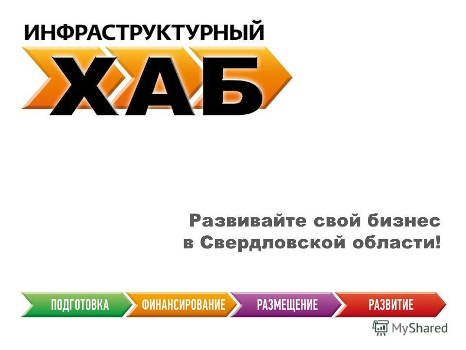Развивайте свой бизнес в Свердловской области!
