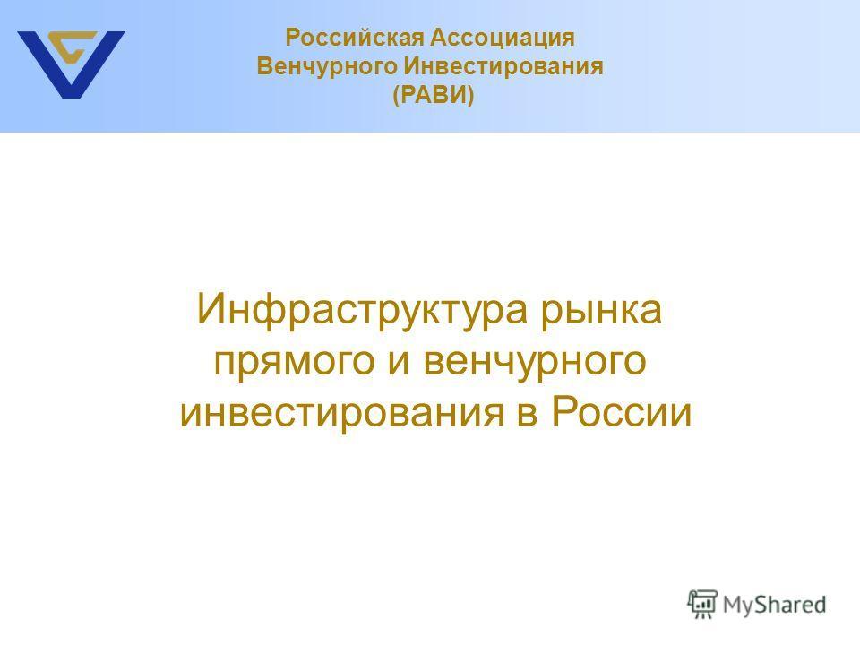 Инфраструктура рынка прямого и венчурного инвестирования в России Российская Ассоциация Венчурного Инвестирования (РАВИ)