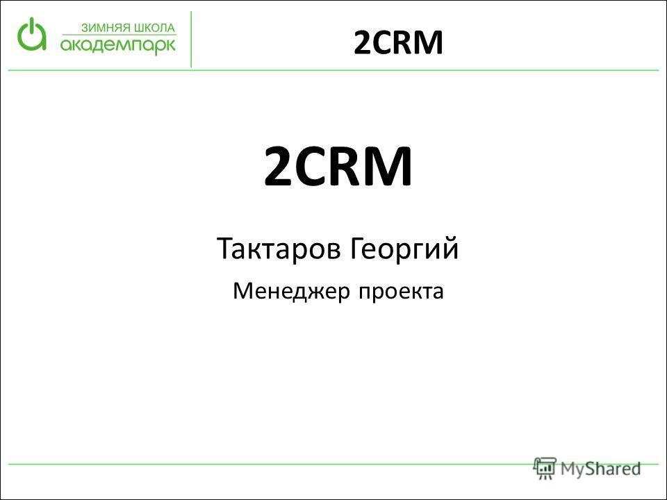 2CRM Тактаров Георгий Менеджер проекта
