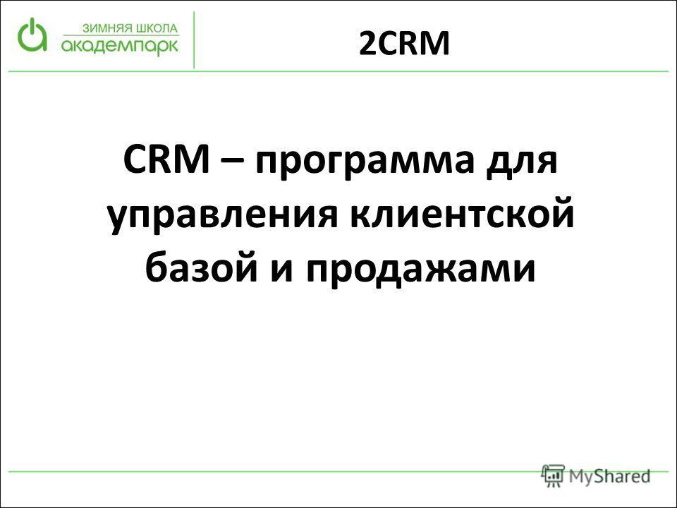 2CRM CRM – программа для управления клиентской базой и продажами
