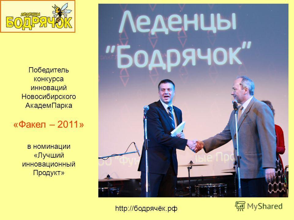 Победитель конкурса инноваций Новосибирского АкадемПарка «Факел – 2011» в номинации «Лучший инновационный Продукт»