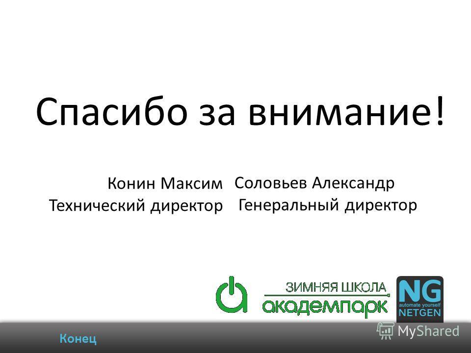 Спасибо за внимание! Соловьев Александр Генеральный директор Конин Максим Технический директор Конец