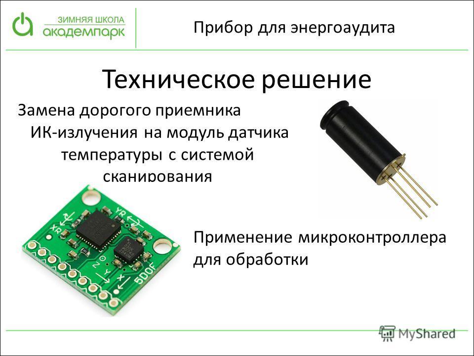 Прибор для энергоаудита Техническое решение Замена дорогого приемника ИК-излучения на модуль датчика температуры с системой сканирования Применение микроконтроллера для обработки
