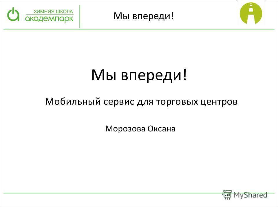 Мы впереди! Мобильный сервис для торговых центров Морозова Оксана