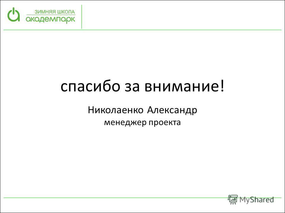 Николаенко Александр менеджер проекта спасибо за внимание!