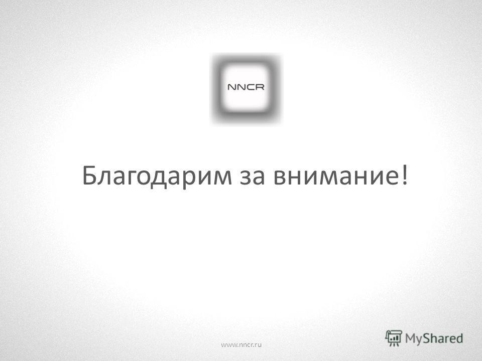 Благодарим за внимание! www.nncr.ru