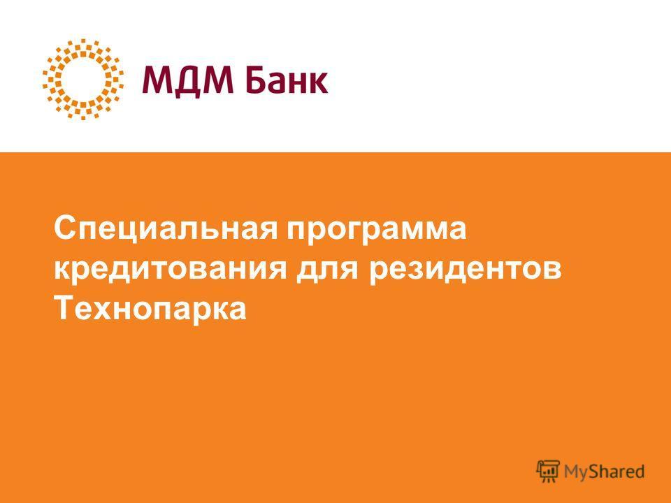 Специальная программа кредитования для резидентов Технопарка