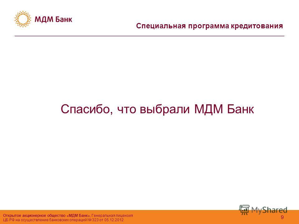 99 Спасибо, что выбрали МДМ Банк Специальная программа кредитования Открытое акционерное общество «МДМ Банк», Генеральная лицензия ЦБ РФ на осуществление банковских операций 323 от 05.12.2012
