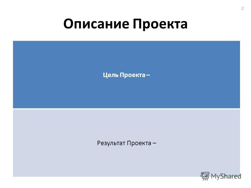 Описание Проекта Цель Проекта – Результат Проекта – 2