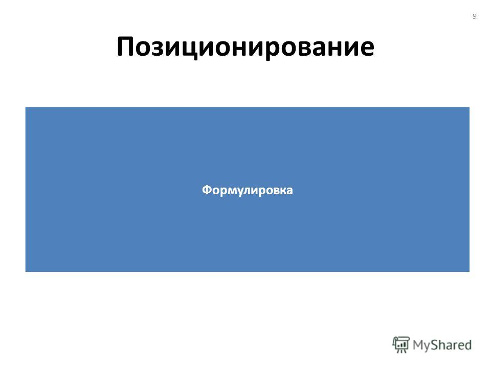 Позиционирование Формулировка 9