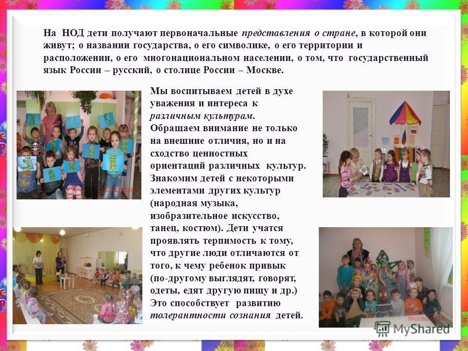 На НОД дети получают первоначальные представления о стране, в которой они живут; о названии государства, о его символике, о его территории и расположении, о его многонациональном населении, о том, что государственный язык России – русский, о столице