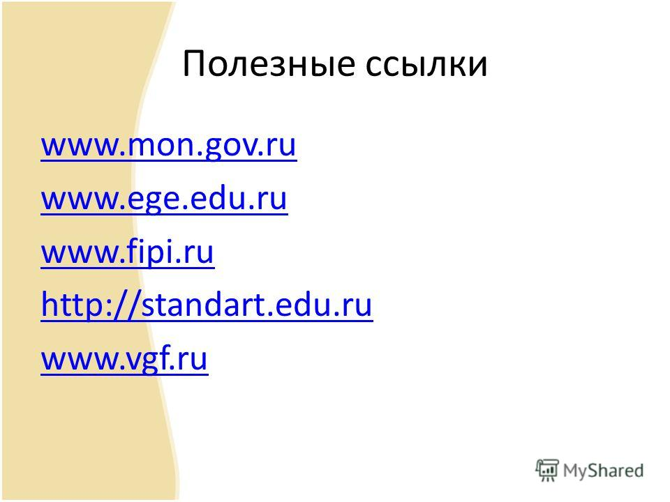 Полезные ссылки www.mon.gov.ru www.ege.edu.ru www.fipi.ru http://standart.edu.ru www.vgf.ru