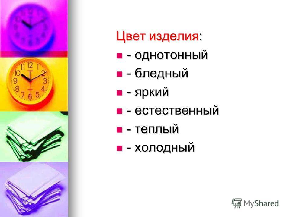 Цвет изделия: - однотонный - однотонный - бледный - бледный - яркий - яркий - естественный - естественный - теплый - теплый - холодный - холодный