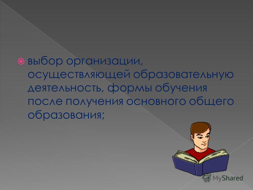 выбор организации, осуществляющей образовательную деятельность, формы обучения после получения основного общего образования;