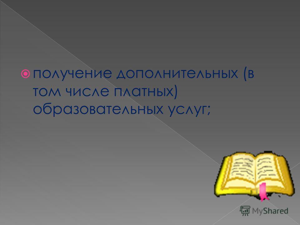 получение дополнительных (в том числе платных) образовательных услуг;