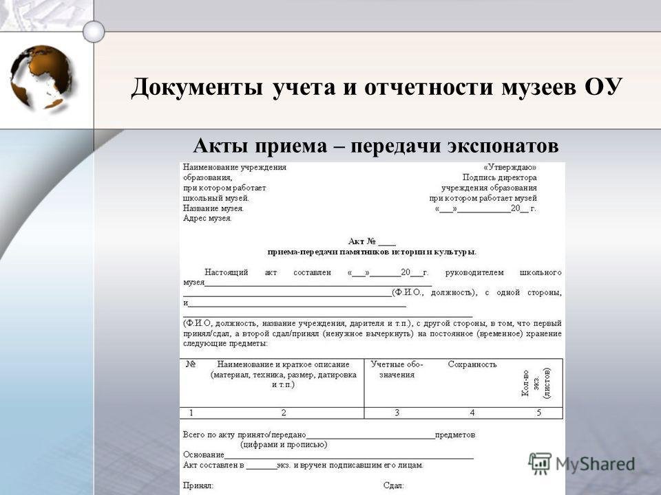 Документы учета и отчетности музеев ОУ Акты приема – передачи экспонатов