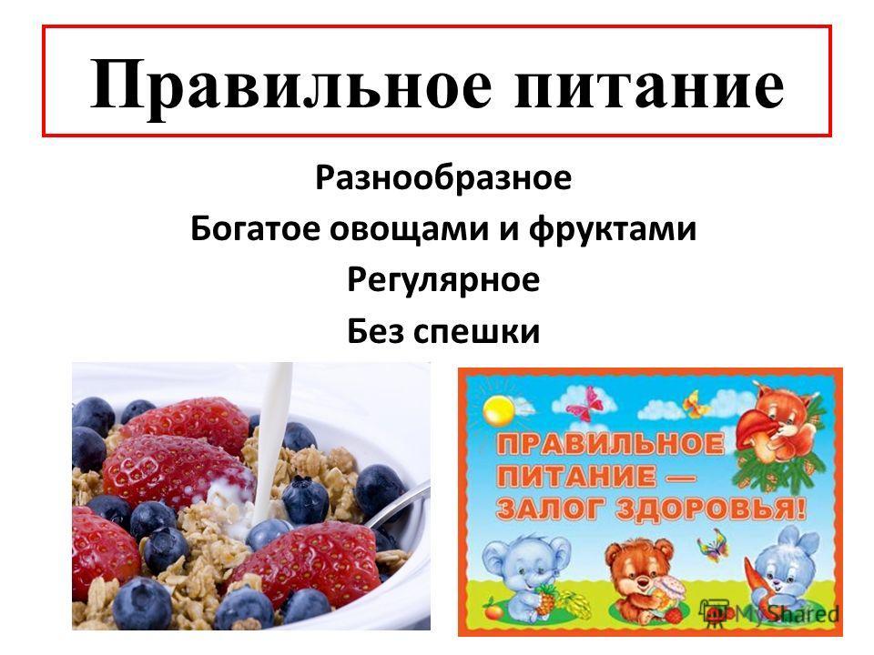 Правильное питание Разнообразное Богатое овощами и фруктами Регулярное Без спешки