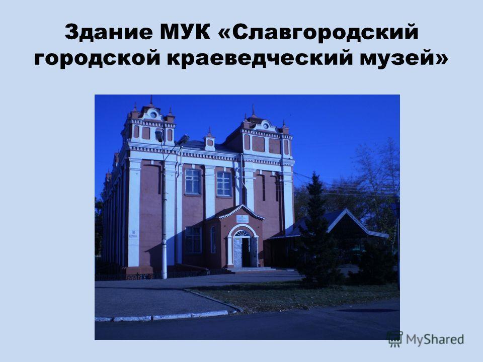 Здание МУК «Славгородский городской краеведческий музей»