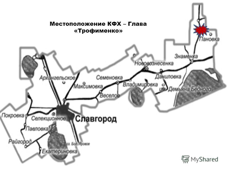 Местоположение КФХ – Глава «Трофименко»