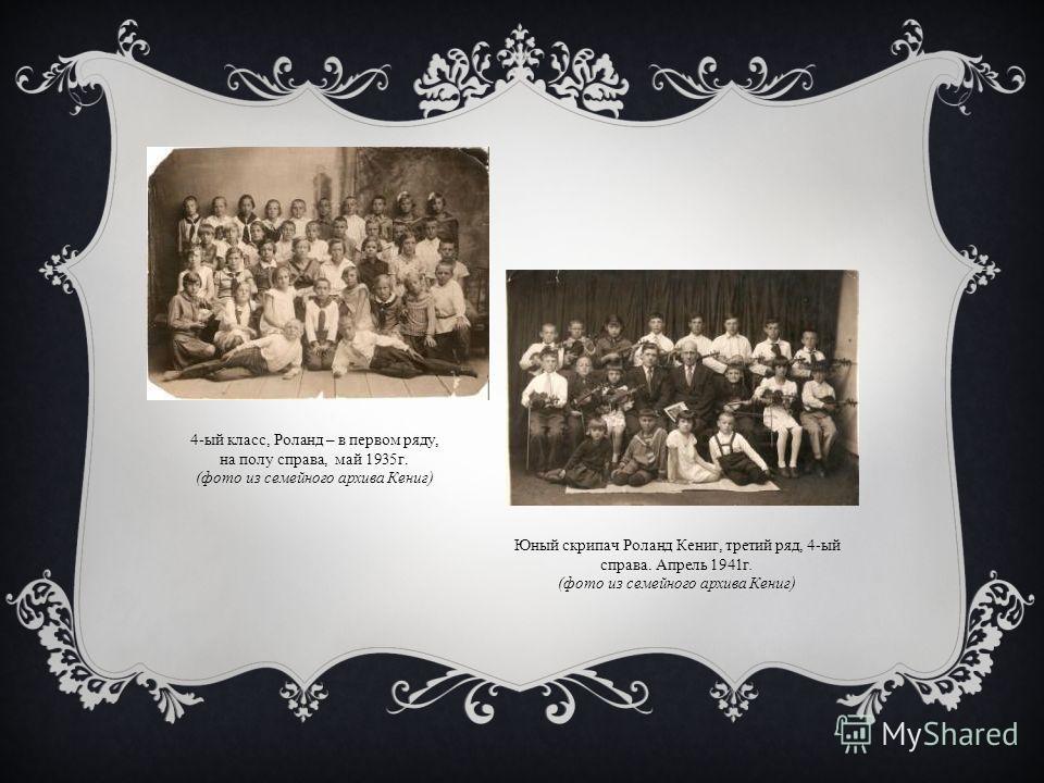 4-ый класс, Роланд – в первом ряду, на полу справа, май 1935г. (фото из семейного архива Кениг) Юный скрипач Роланд Кениг, третий ряд, 4-ый справа. Апрель 1941г. (фото из семейного архива Кениг)
