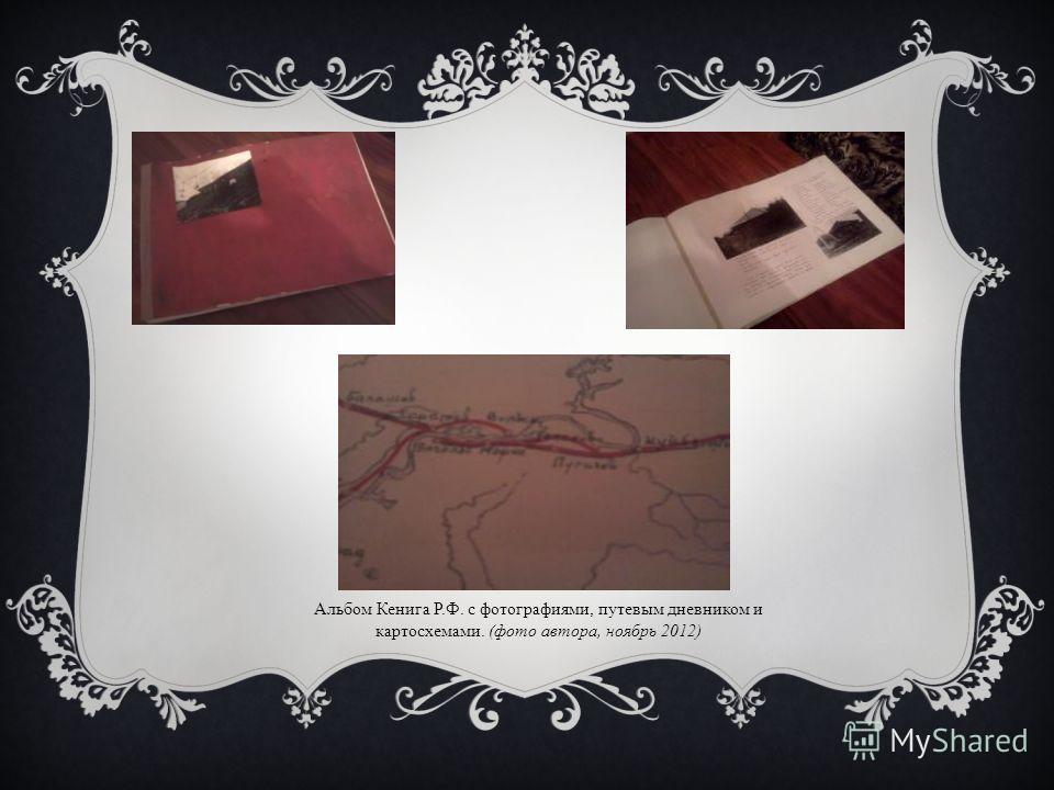 Альбом Кенига Р.Ф. с фотографиями, путевым дневником и картосхемами. (фото автора, ноябрь 2012)