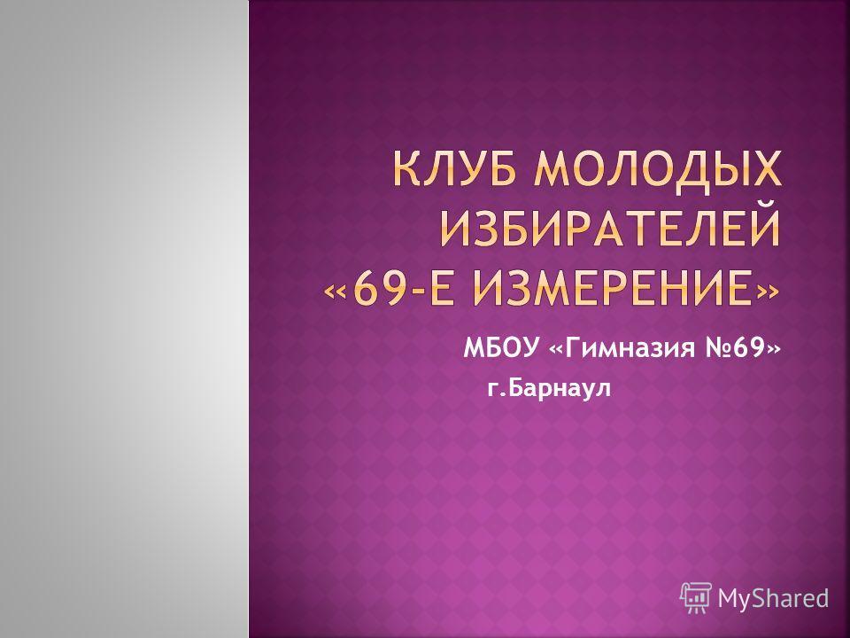 МБОУ «Гимназия 69» г.Барнаул