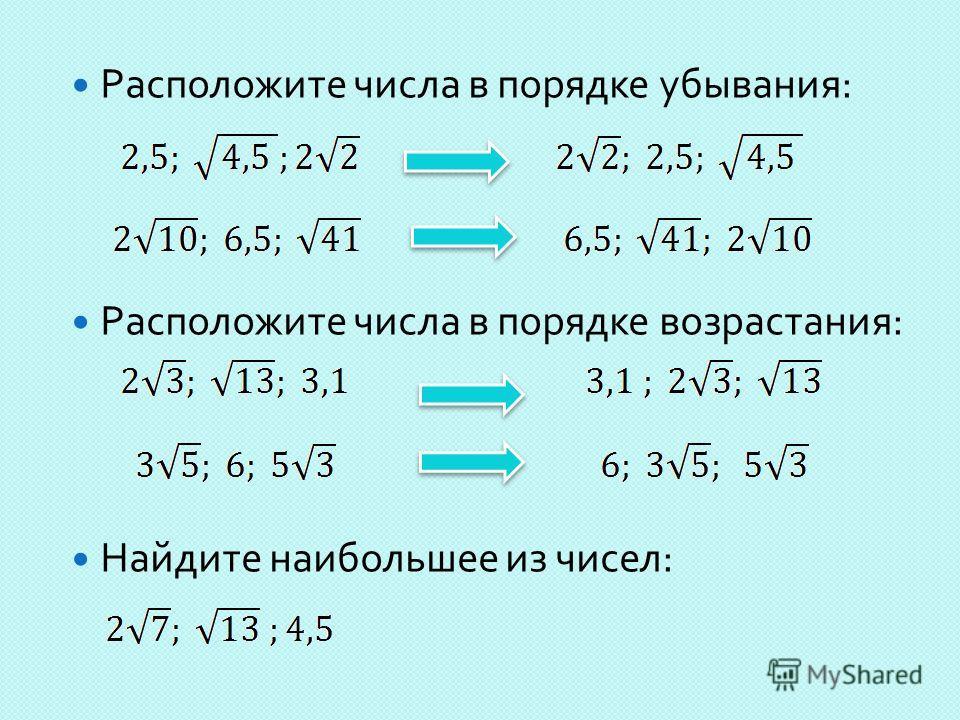 Расположите числа в порядке убывания : Расположите числа в порядке возрастания : Найдите наибольшее из чисел :